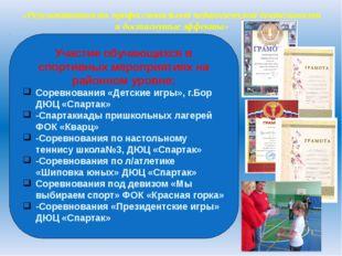 «Результативность профессиональной педагогической деятельности и достигнутые