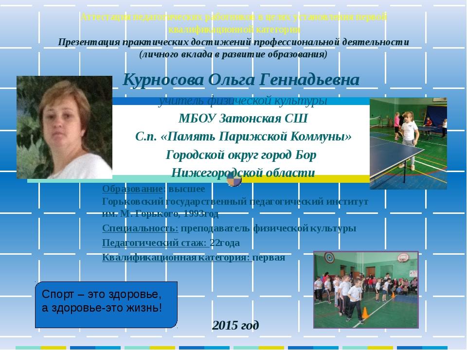 Аттестация педагогических работников в целях установления первой квалификацио...