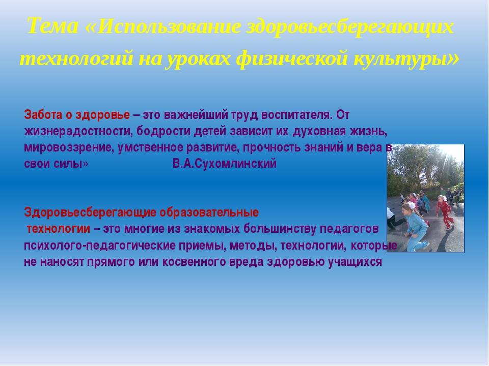Тема «Использование здоровьесберегающих технологий на уроках физической культ...