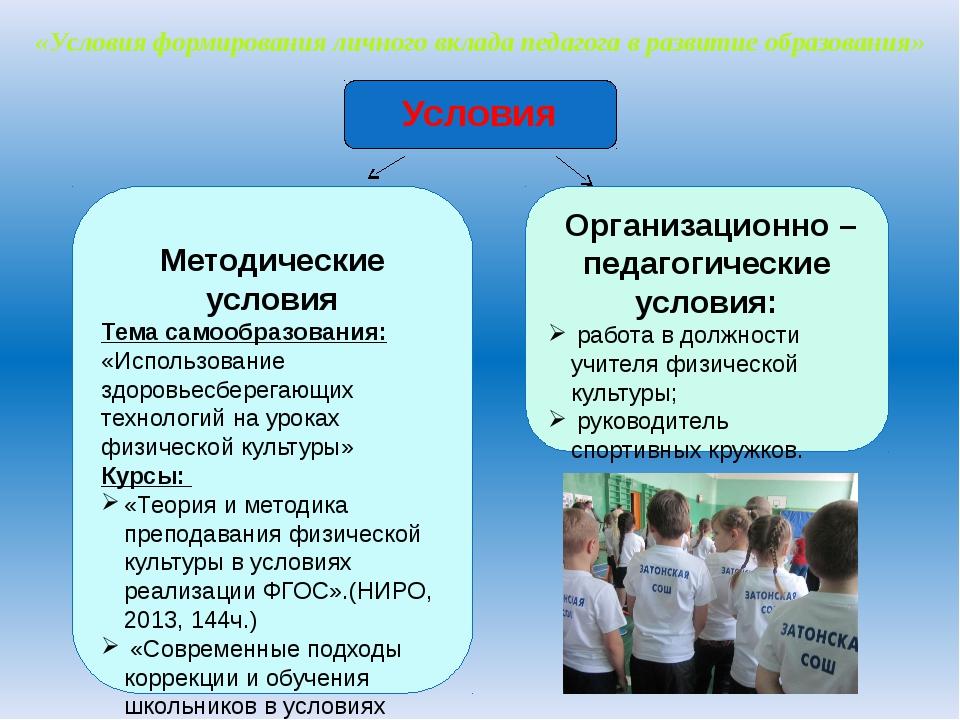«Условия формирования личного вклада педагога в развитие образования» Условия...