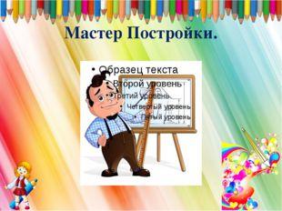 Мастер Постройки.