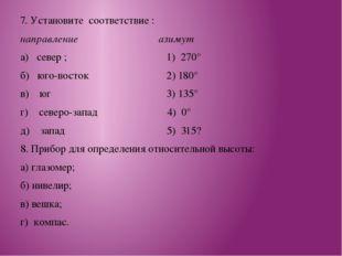 7. Установите соответствие : направление азимут