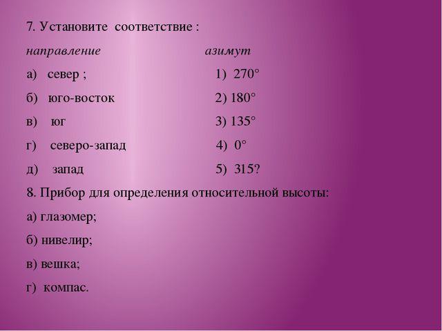 7. Установите соответствие : направление азимут...