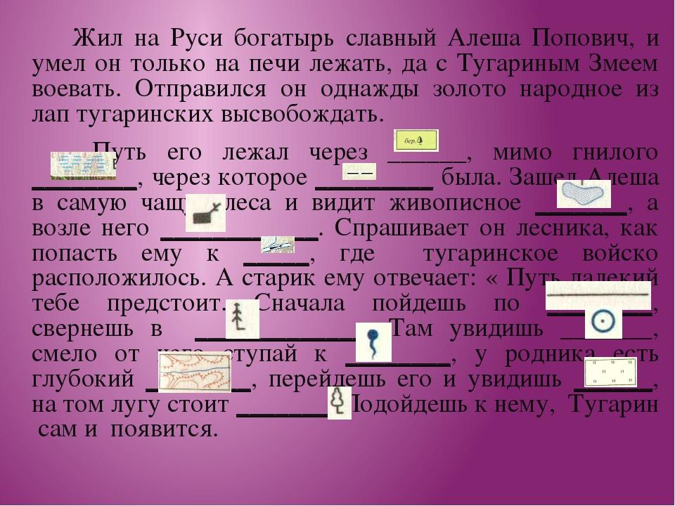 Жил на Руси богатырь славный Алеша Попович, и умел он только на печи лежать,...