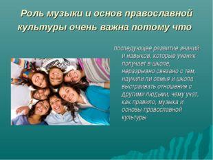 Роль музыки и основ православной культуры очень важна потому что последующее