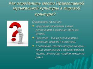 Как определить место Православной музыкальной культуры в мировой культуре? Сп