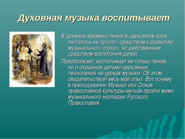 Духовная музыка воспитывает В древние времена пение в церковном хоре считало...