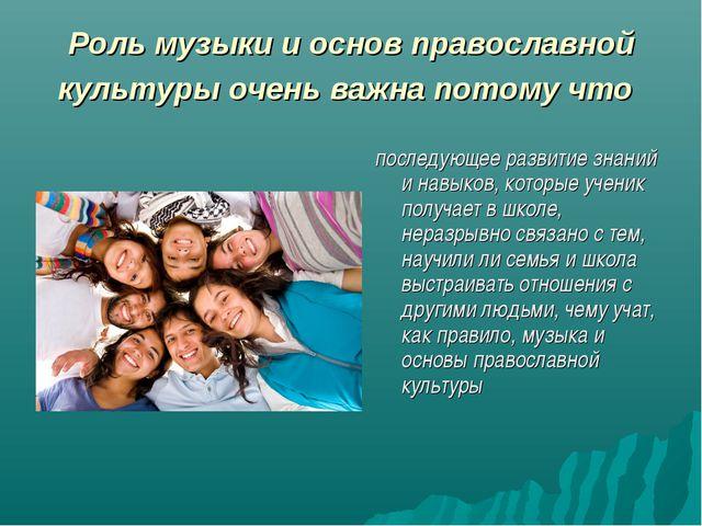 Роль музыки и основ православной культуры очень важна потому что последующее...