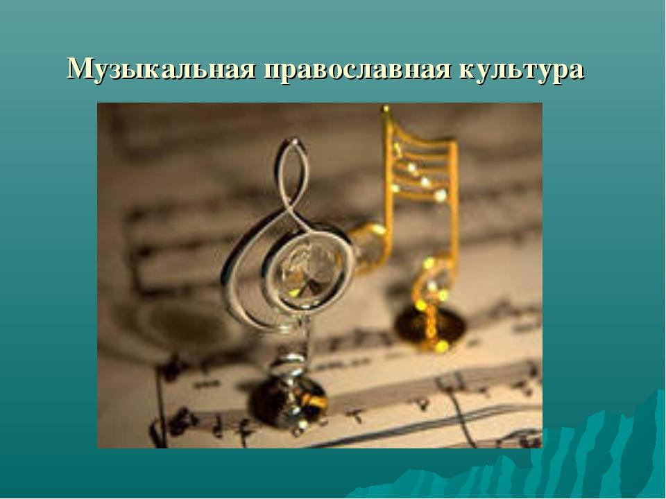 Музыкальная православная культура