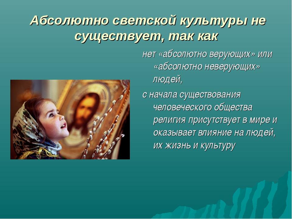 Абсолютно светской культуры не существует, так как нет «абсолютно верующих»...
