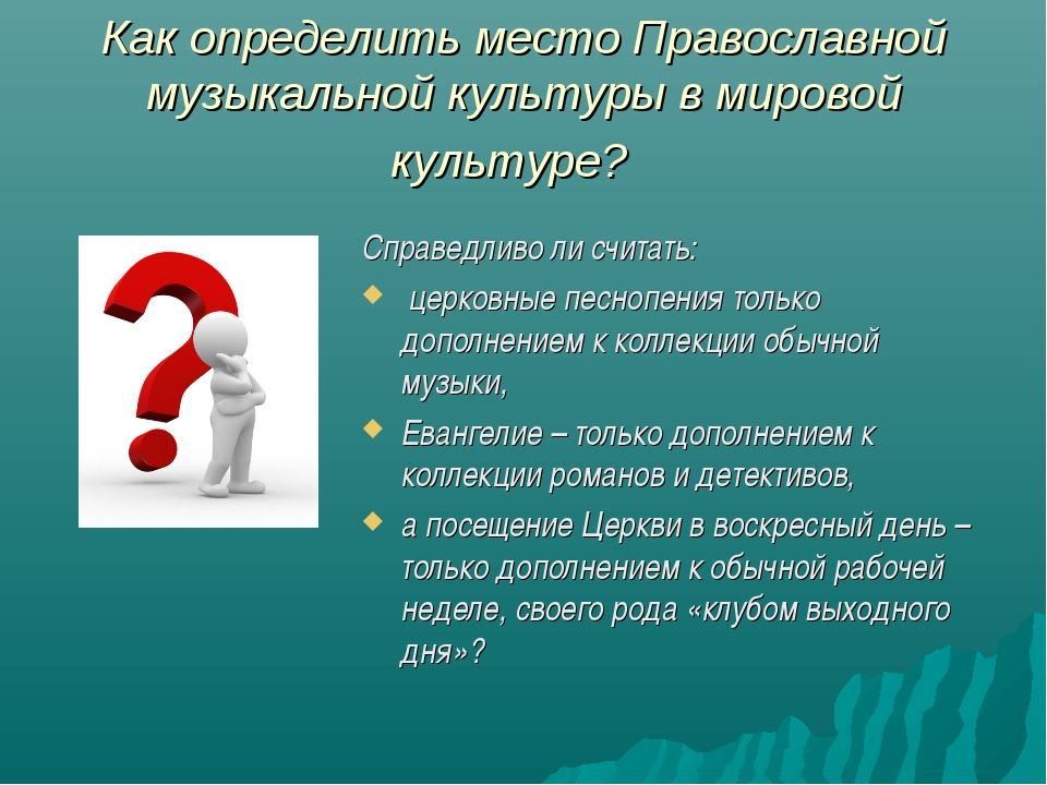 Как определить место Православной музыкальной культуры в мировой культуре? Сп...