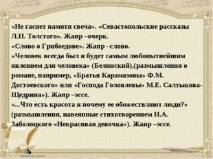 «Не гаснет памяти свеча». «Севастопольские рассказы Л.Н. Толстого». Жанр –оче
