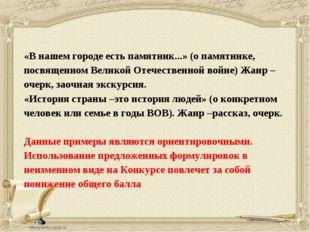 «В нашем городе есть памятник...» (о памятнике, посвященном Великой Отечестве