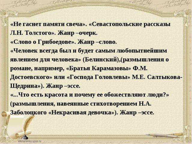 «Не гаснет памяти свеча». «Севастопольские рассказы Л.Н. Толстого». Жанр –оче...