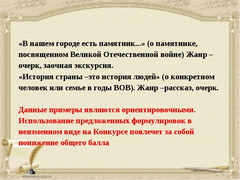 «В нашем городе есть памятник...» (о памятнике, посвященном Великой Отечестве...