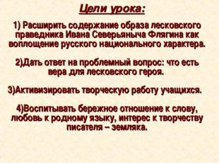 Цели урока: 1) Расширить содержание образа лесковского праведника Ивана Север