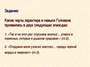 Задание: Какие черты характера и навыки Голована проявились в двух следующих