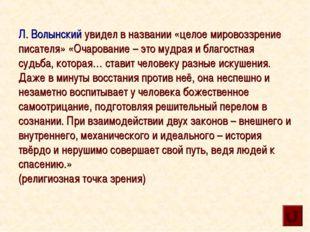 Л. Волынский увидел в названии «целое мировоззрение писателя» «Очарование –
