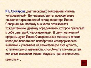И.В.Столярова дает несколько толкований эпитета «очарованный». Во –первых, э