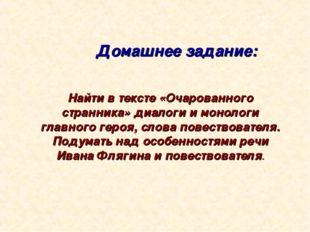 Домашнее задание: Найти в тексте «Очарованного странника» диалоги и монологи