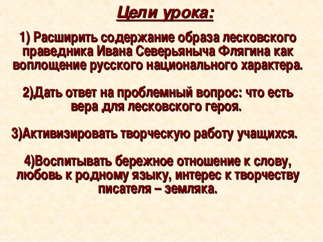 Цели урока: 1) Расширить содержание образа лесковского праведника Ивана Север...