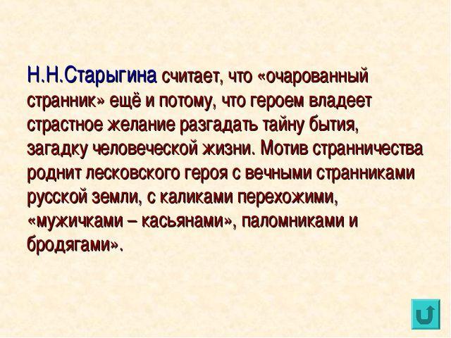 Н.Н.Старыгина считает, что «очарованный странник» ещё и потому, что героем в...