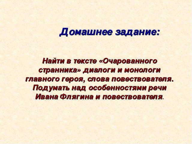 Домашнее задание: Найти в тексте «Очарованного странника» диалоги и монологи...