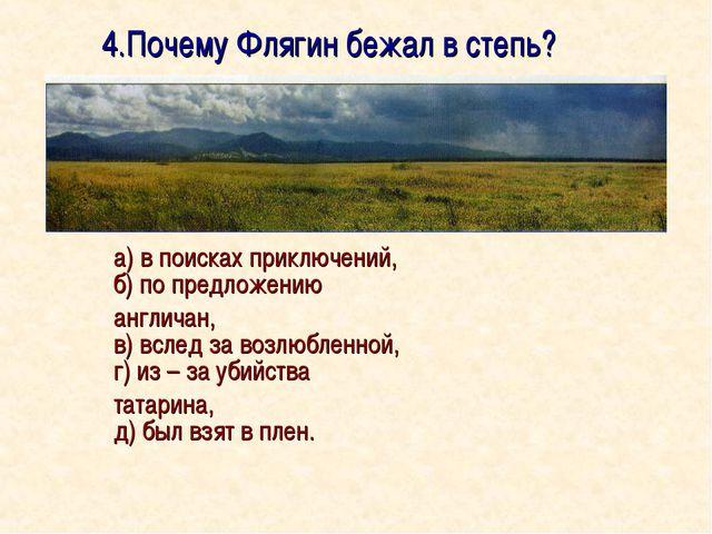 а) в поисках приключений, б) по предложению англичан, в) вслед за возлюбленн...