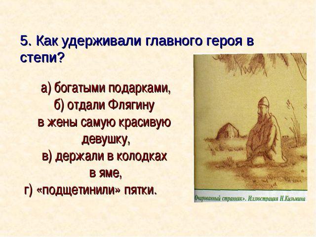 а) богатыми подарками, б) отдали Флягину в жены самую красивую девушку, в) д...