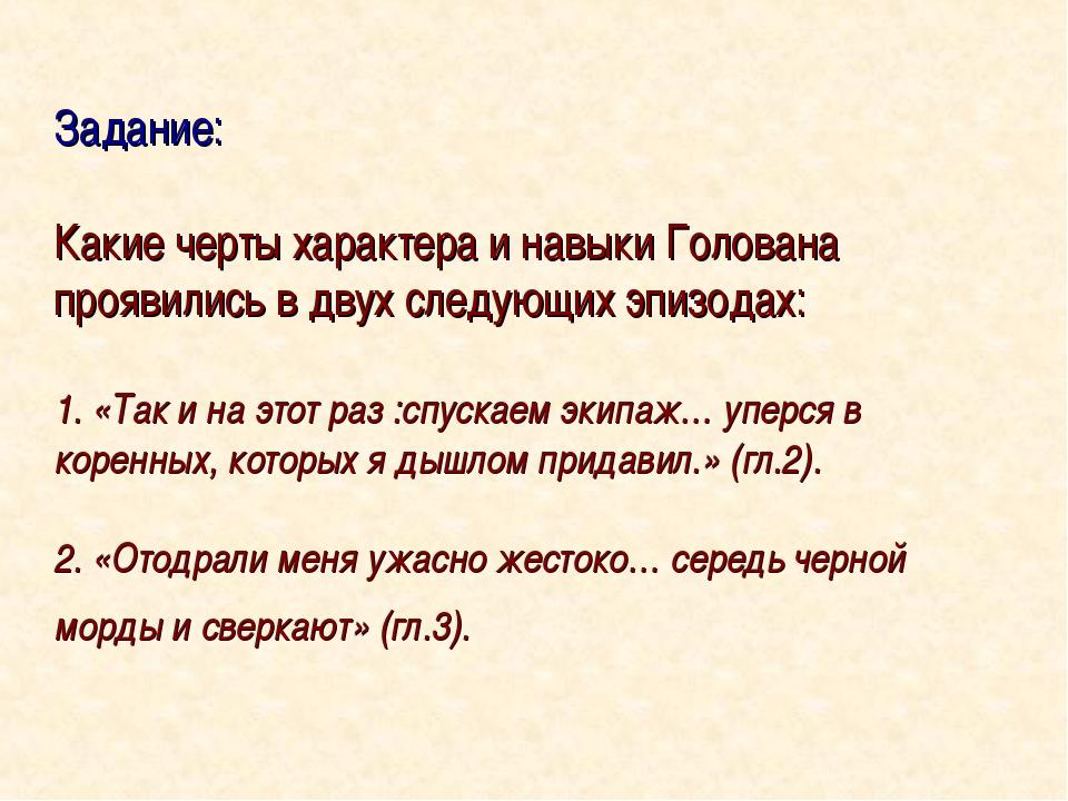 Задание: Какие черты характера и навыки Голована проявились в двух следующих...
