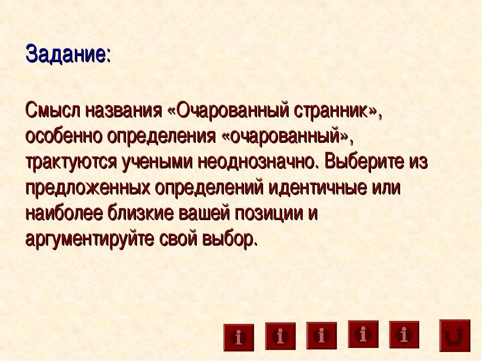 Задание: Смысл названия «Очарованный странник», особенно определения «очарова...