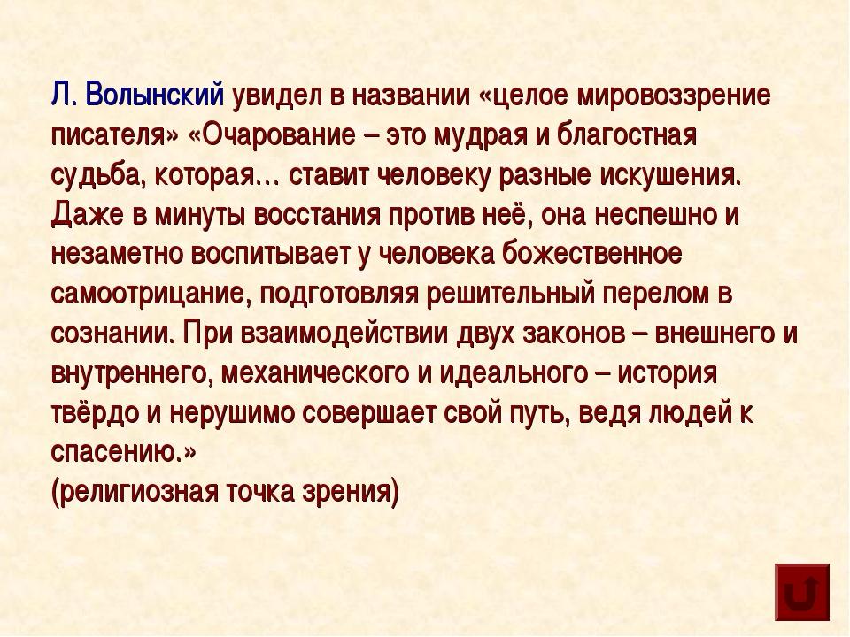 Л. Волынский увидел в названии «целое мировоззрение писателя» «Очарование –...
