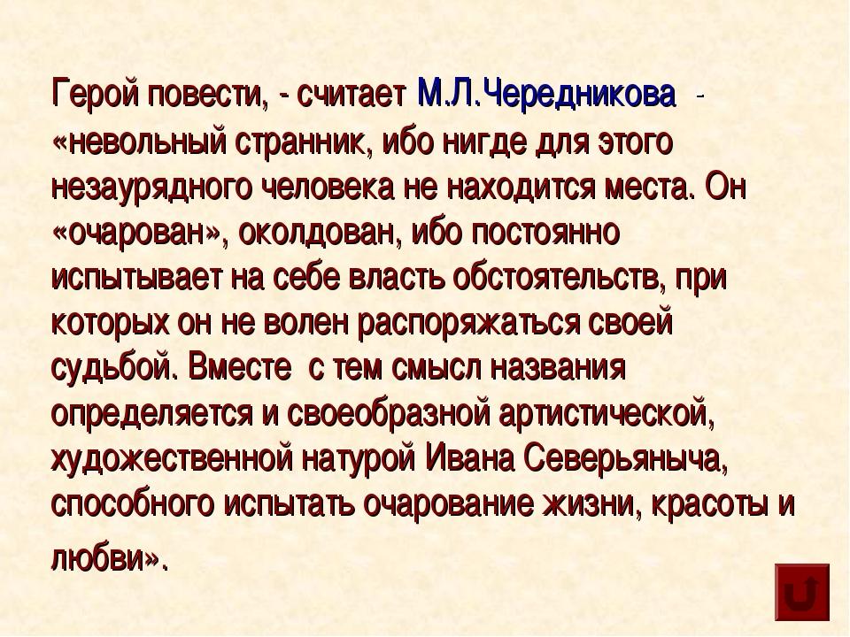 Герой повести, - считает М.Л.Чередникова - «невольный странник, ибо нигде дл...