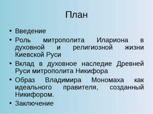 План Введение Роль митрополита Илариона в духовной и религиозной жизни Киевск