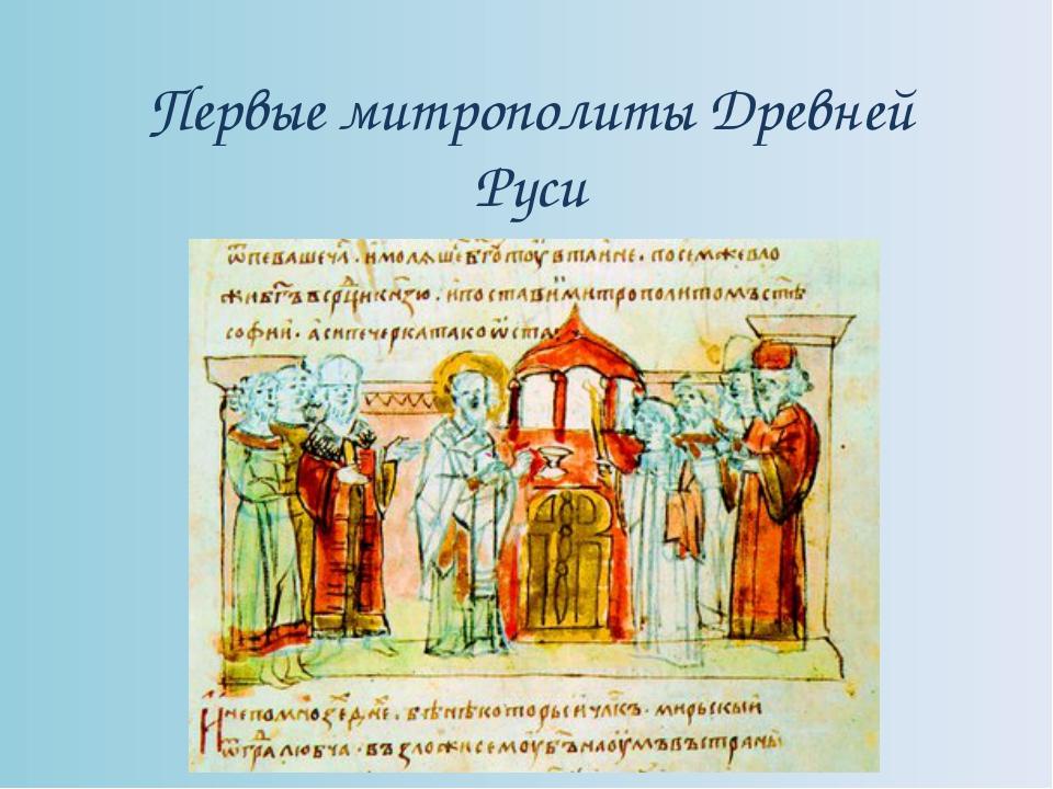 Первые митрополиты Древней Руси