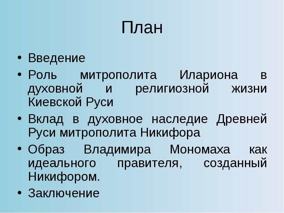 План Введение Роль митрополита Илариона в духовной и религиозной жизни Киевск...