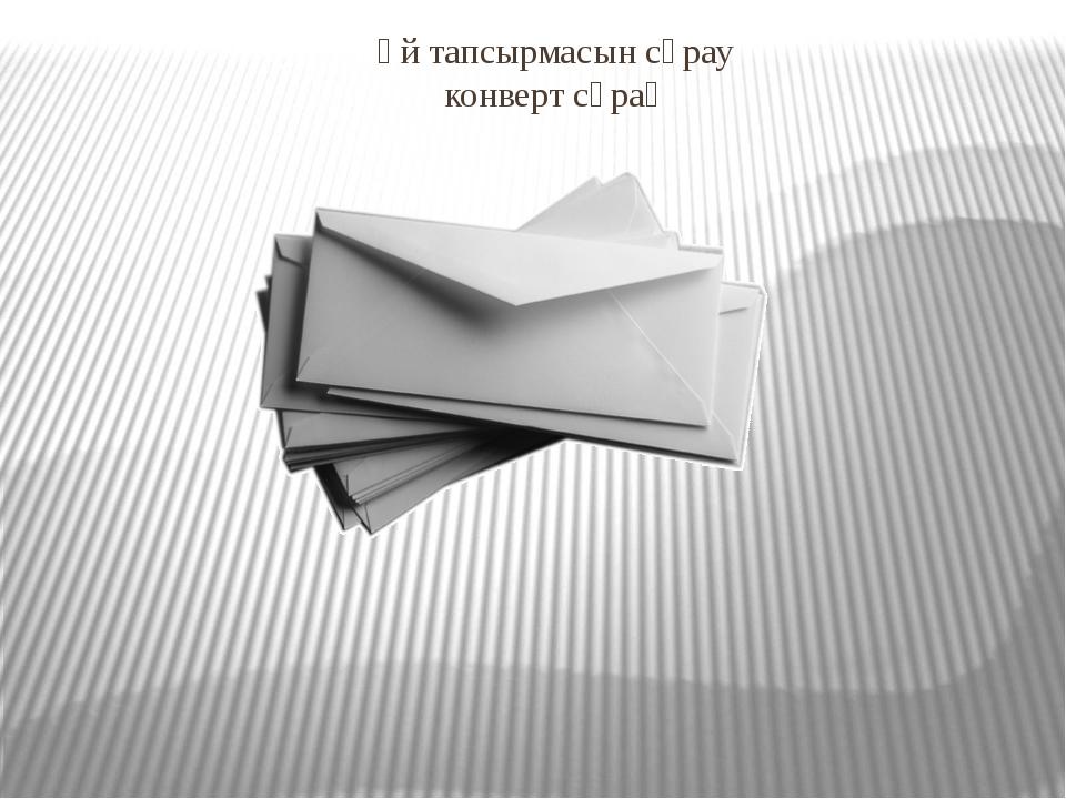 Үй тапсырмасын сұрау конверт сұрақ