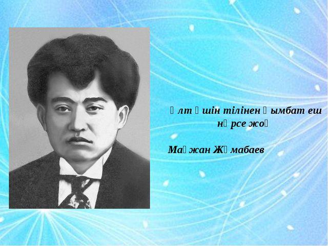 Ұлт үшін тілінен қымбат еш нәрсе жоқ Мағжан Жұмабаев