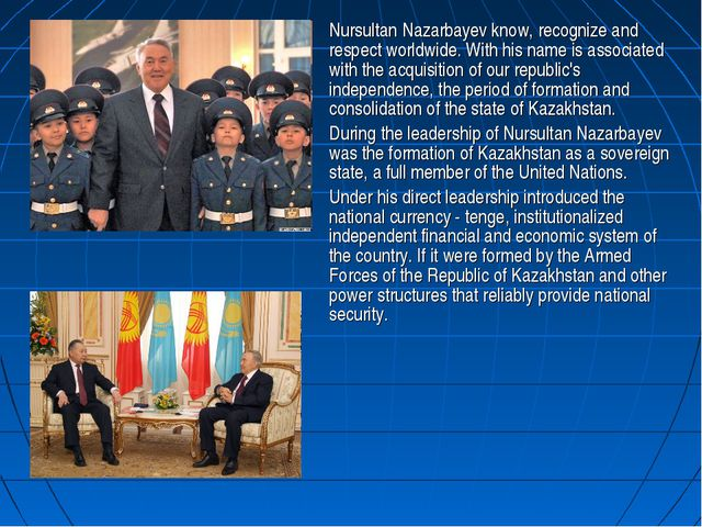 Nursultan Nazarbayev know, recognize and respect worldwide. With his name is...