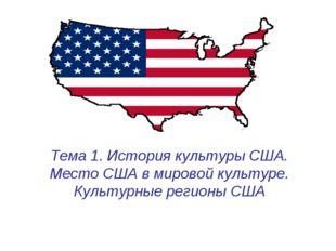 Тема 1. История культуры США. Место США в мировой культуре. Культурные регион