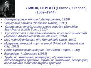 ЛИКОК, СТИВЕН (Leacock, Stephen) (1869–1944) Литературные кляксы (Literary L