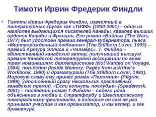Тимоти Ирвин Фредерик Финдли Тимоти Ирвин Фредерик Финдли, известный в литера