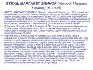 ЭТВУД, МАРГАРЕТ ЭЛИНОР (Atwood, Margaret Eleanor) (р. 1939) ЭТВУД, МАРГАРЕТ Э