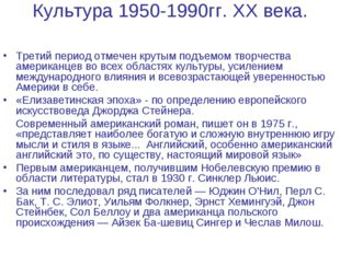 Культура 1950-1990гг. XX века. Третий период отмечен крутым подъемом творчест