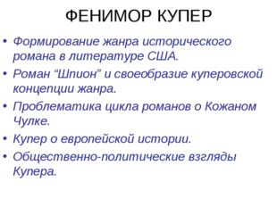 ФЕНИМОР КУПЕР Формирование жанра исторического романа в литературе США. Роман