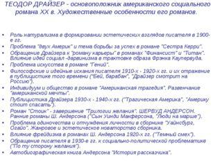 ТЕОДОР ДРАЙЗЕР - основоположник американского социального романа XX в. Художе