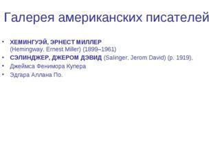 Галерея американских писателей ХЕМИНГУЭЙ, ЭРНЕСТ МИЛЛЕР (Hemingway, Ernest Mi