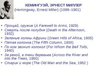 ХЕМИНГУЭЙ, ЭРНЕСТ МИЛЛЕР (Hemingway, Ernest Miller) (1899–1961) Прощай, оруж