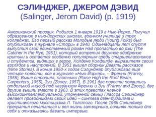 СЭЛИНДЖЕР, ДЖЕРОМ ДЭВИД (Salinger, Jerom David) (р. 1919)  Американский про