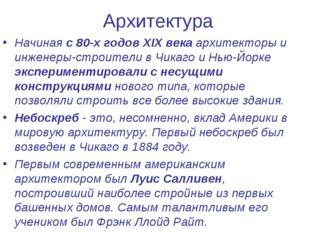 Архитектура Начиная с 80-х годов XIX века архитекторы и инженеры-строители в